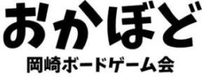 岡崎ボードゲーム会~おかぼど~